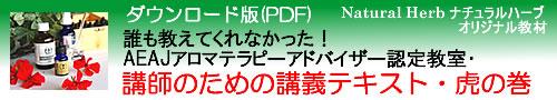 癒しのアロマショップ「Natural Herb ナチュラルハーブ」アロマテラピー通販の紹介サイト。「誰も教えてくれなかった!AEAJアロマテラピーアドバイザー認定教室・講師のための講義テキスト・虎の巻」(社)日本アロマ環境協会(AEAJ)1級・2級対応