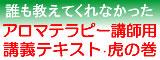 「誰も教えてくれなかった!AEAJアロマテラピーアドバイザー認定教室・講師のための講義テキスト・虎の巻」(社)日本アロマ環境協会(AEAJ)1級・2級対応・ダウンロード版(PDFファイル)の詳細ページは、こちらをクリック。