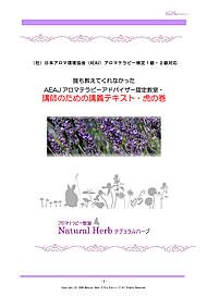 「誰も教えてくれなかった!AEAJアロマテラピーアドバイザー認定教室・講師のための講義テキスト・虎の巻」(社)日本アロマ環境協会(AEAJ)1級・2級対応・ダウンロード版(PDFファイル)の「表紙」です。