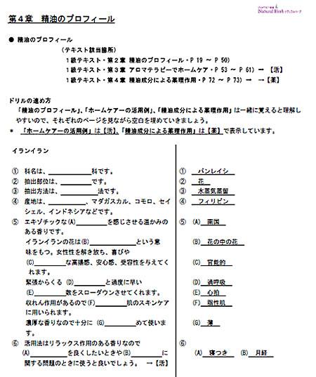 「通勤中も勉強できる!便利なアロマテラピー検定対策ドリル(穴埋め式)」(社)日本アロマ環境協会(AEAJ)1級・2級対応・サンプル画像・精油のプロフィール