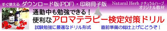 癒しのアロマショップ「Natural Herb ナチュラルハーブ」アロマテラピーの通販専門サイト。「通勤中も勉強できる!便利なアロマテラピー検定対策ドリル(穴埋め式)」(社)日本アロマ環境協会(AEAJ)1級・2級対応・ダウンロード版(PDFファイル)と印刷冊子版の詳細ページは、こちらをクリック。