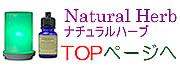 癒しのアロマショップ「Natural Herb ナチュラルハーブ」アロマテラピー通販の紹介サイト。「TOPページ」へ戻るには、こちらをクリック!