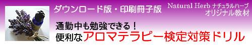 アロマテラピー検定教材「Natural Herb ナチュラルハーブ」アロマテラピー検定教材の販売サイト。「通勤中も勉強できる!便利なアロマテラピー検定対策ドリル」(社)日本アロマ環境協会(AEAJ)1級・2級対応