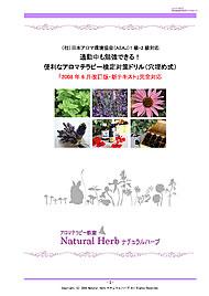 「アロマテラピー検定対策・練習問題集」(社)日本アロマ環境協会(AEAJ)1級・2級対応・ダウンロード版(PDFファイル)の「表紙」です。