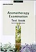 (社)日本アロマ環境協会(AEAJ)1級 テキスト