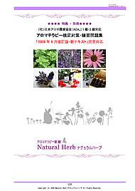 「アロマテラピー検定対策・練習問題集」(社)日本アロマ環境協会(AEAJ)1級・2級対応・ダウンロード版の【サンプル画像】です。
