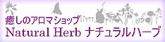 癒しのアロマショップ「Natural Herb ナチュラルハーブ」アロマテラピー通販の紹介サイト。アロマオイル、エッセンシャルオイル、精油、グッズ、検定テキスト、入門セットをおススメしています。